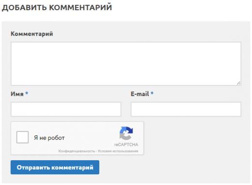 Форма комментирования после включения плагина Remove URL Field