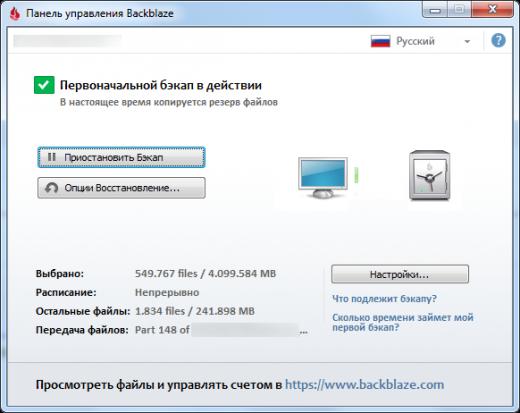 Окно программы резервного копирования BackBlaze